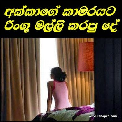 sri-lanka-breaking-news-gossip-lanka