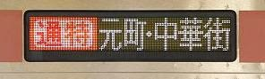 東急東横線 通勤特急 元町・中華街行き 5050系側面