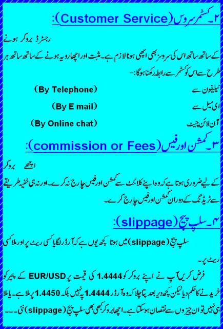comission in forex and slippage in urdu