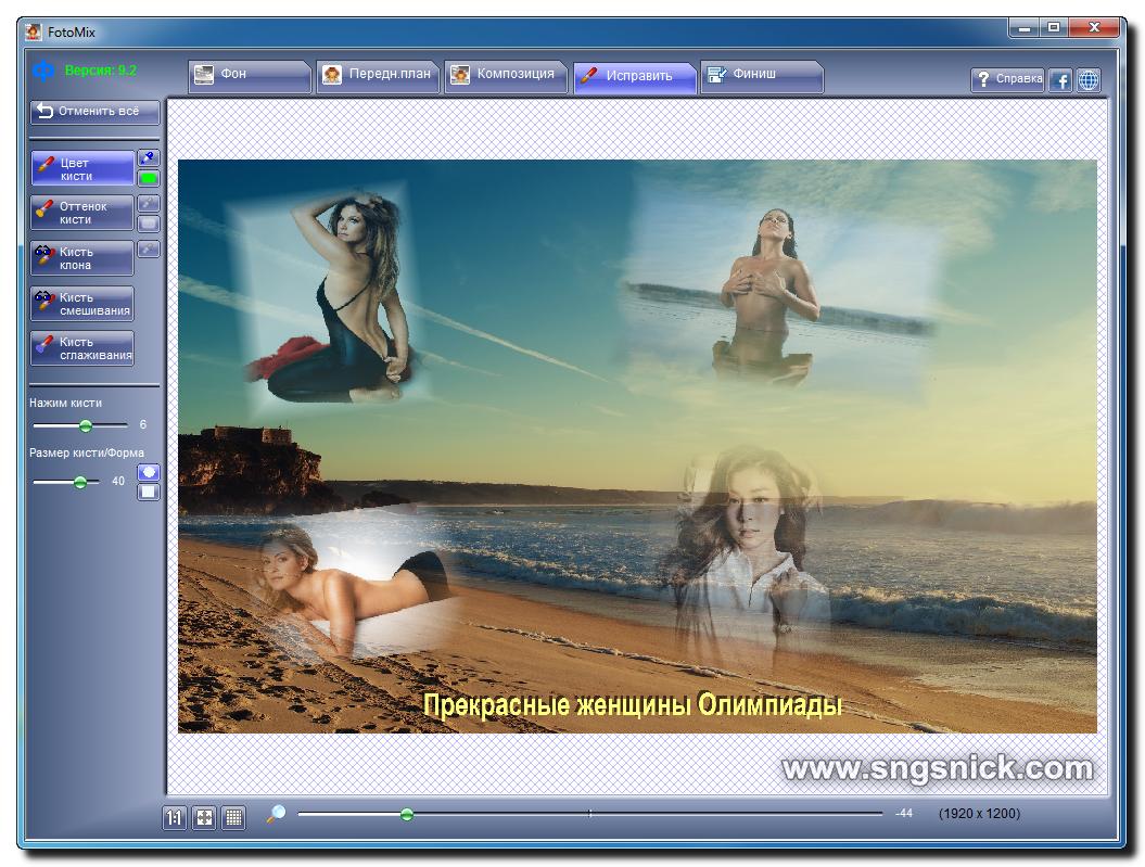 FotoMix 9.2.7. Исправить