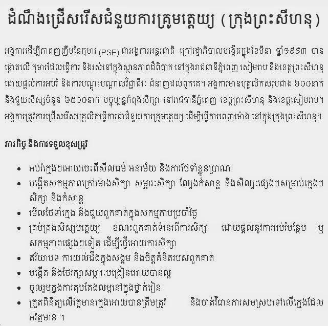 http://www.cambodiajobs.biz/2015/02/kindergarten-teacher-pse.html