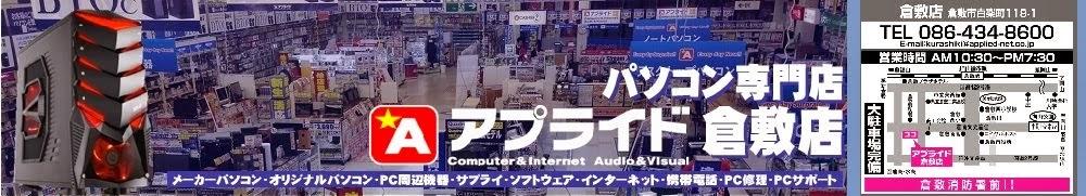 アプライド倉敷店 パソコン専門店情報ブログ