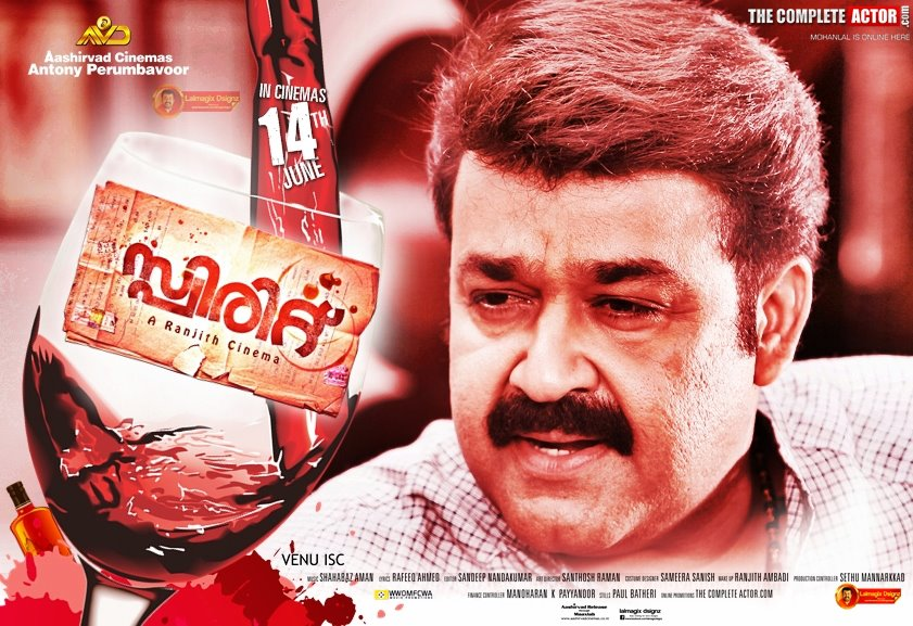 swapna sanchari full movie torrent