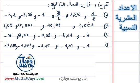 الاعداد العشرية جزء1 للثانية اعدادي