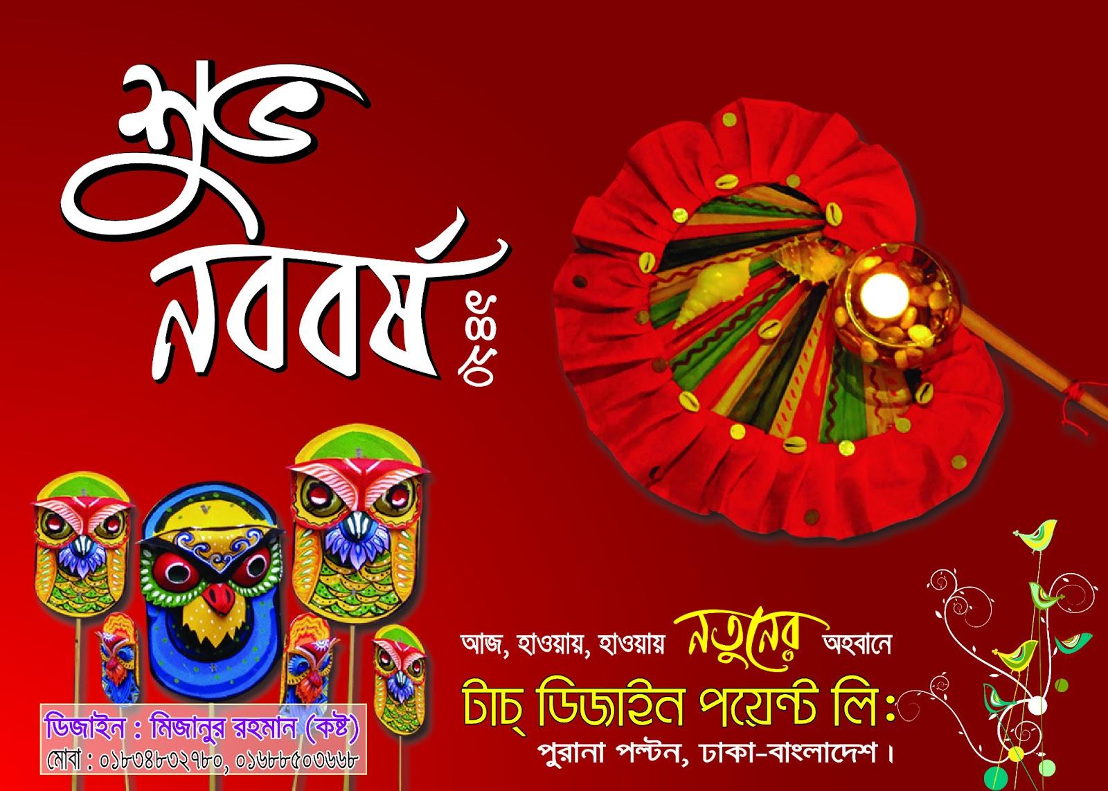 Shuvo Noboborsho Wallpaper 1420, Bengali New Year. - Pinterest Bangla new year photo 1420