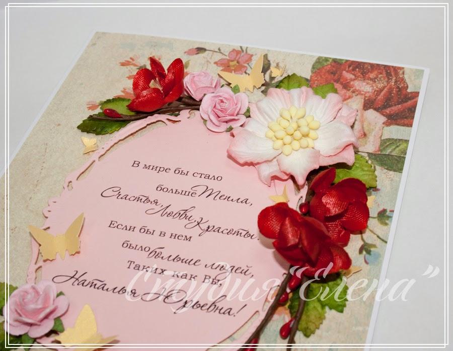 открытка ручной работы с юбилей