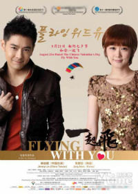 Flying with You - Yi Qi Fei - 一起飞