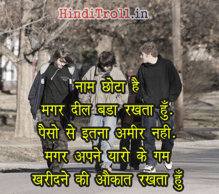 Naam Shota Hai | Friends Love Hindi Quotes Picture | Friends Love Hindi Wallpaper