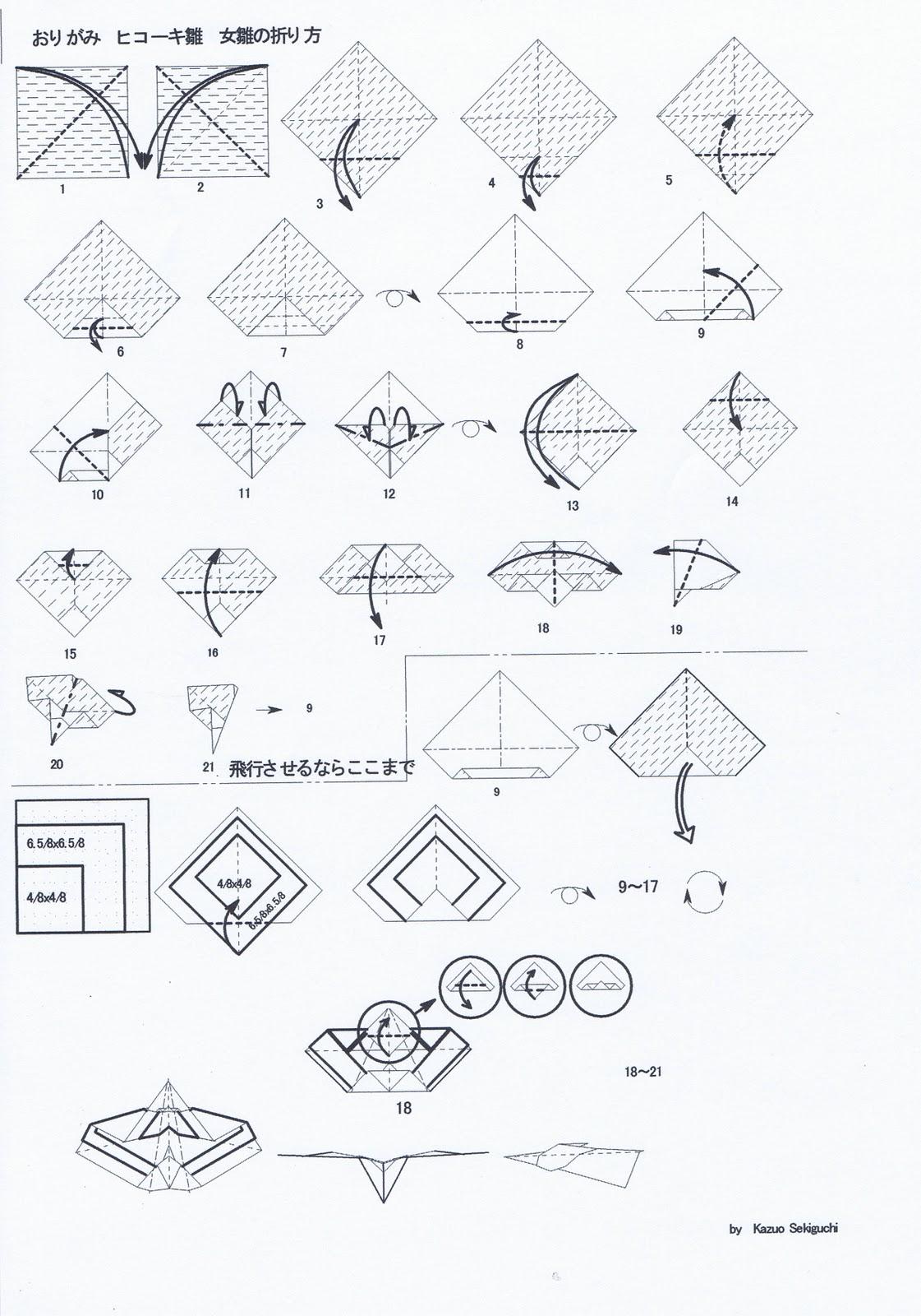 すべての折り紙 三人官女 折り紙 : 三人官女(長柄銚子、加えの ...