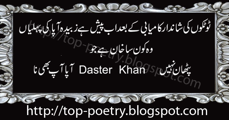 top mobile urdu and english sms wasi shah poetry foto cantik