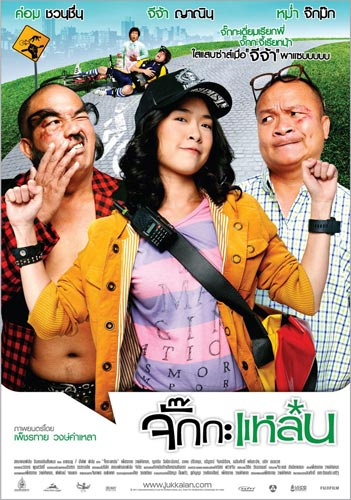 wise kwais thai film journal news and views on thai