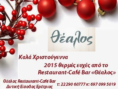 ΘΕΑΛΟΣ Restaurant-Cafe bar