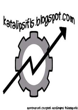 Blog συντονιστικής επιτροπής κατάληψης Φ.Σ.Φιλοσοφικής