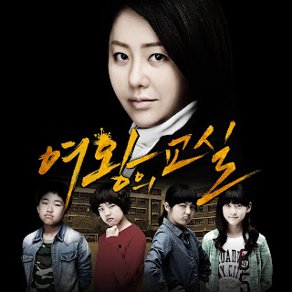 Inger Marie Gundersen - I will be yours , The Queen's Classroom (여왕의 교실) OST