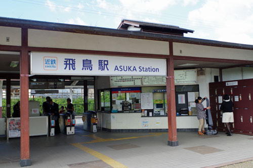 Asuka Station, Nara Prefecture.