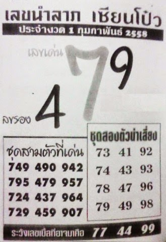 Thai lottery hot exclusive paper 01 02 2015 thai lottery 007 lotto