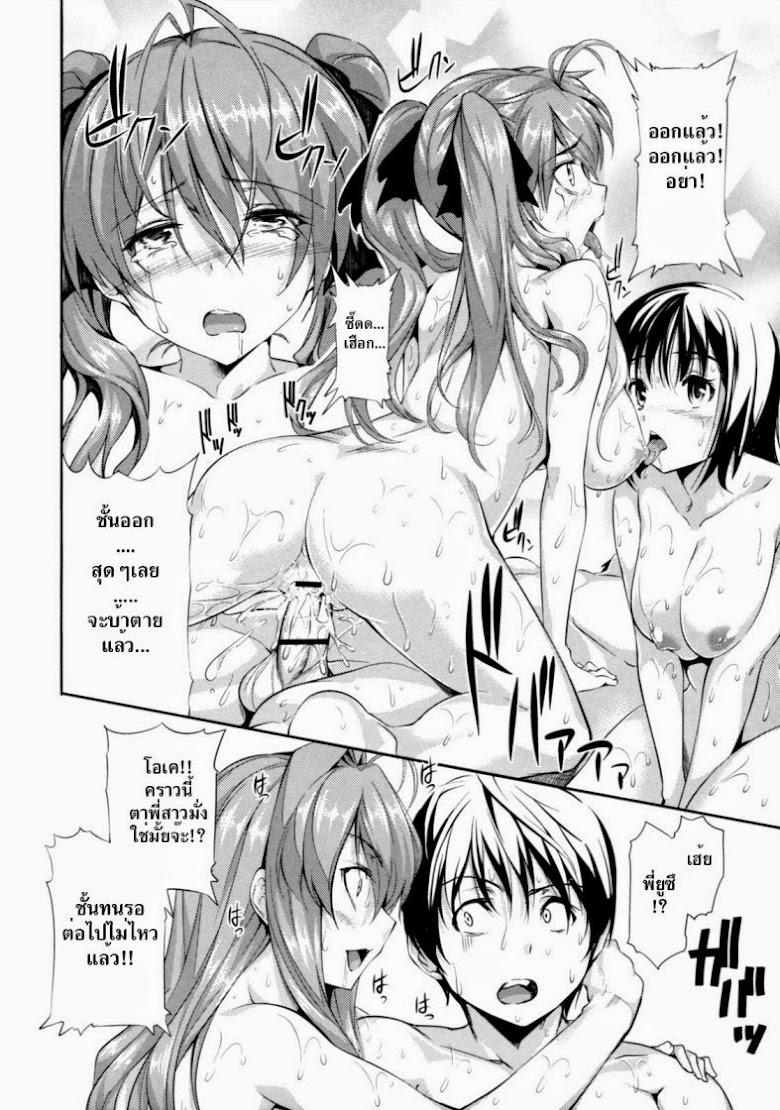 สามสาวรุมเสียว - หน้า 16