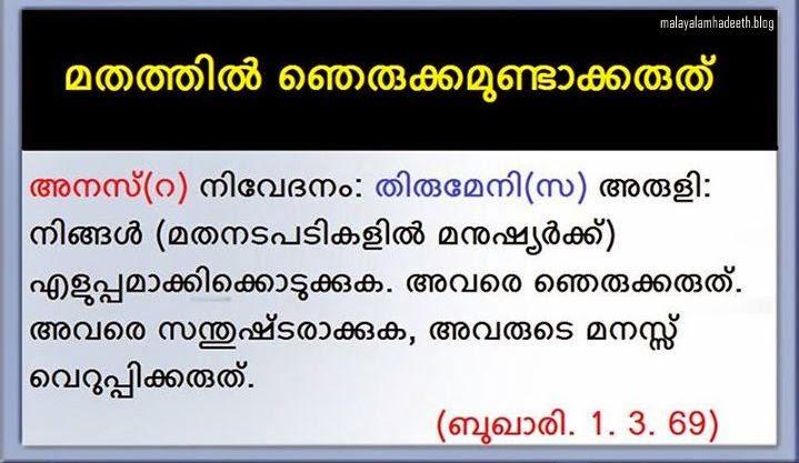 Islamic Hadeeth: Malayalam Hadeeth