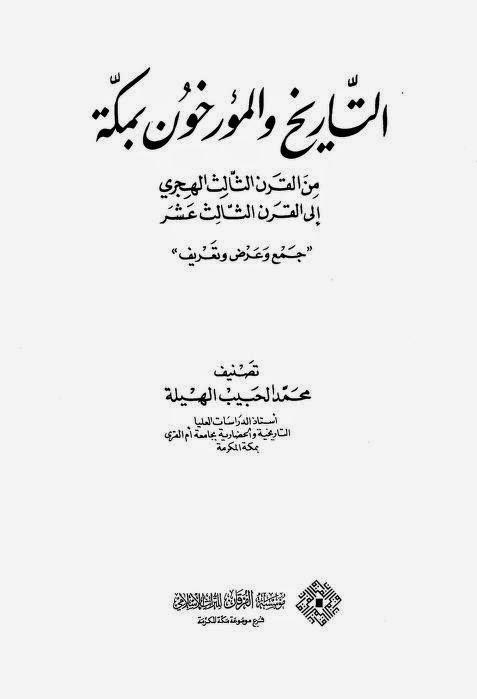 كتاب التاريخ والمؤرخون بمكة من القرن الثالث الهجري الى القرن الثالث عشر - الحبيب الهيلة