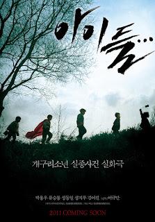 Новый корейский триллер Дети (Children, 2011)