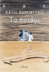 Χέτιλ Μπιόρνστα - Το Ποτάμι (εκδ. Πόλις)