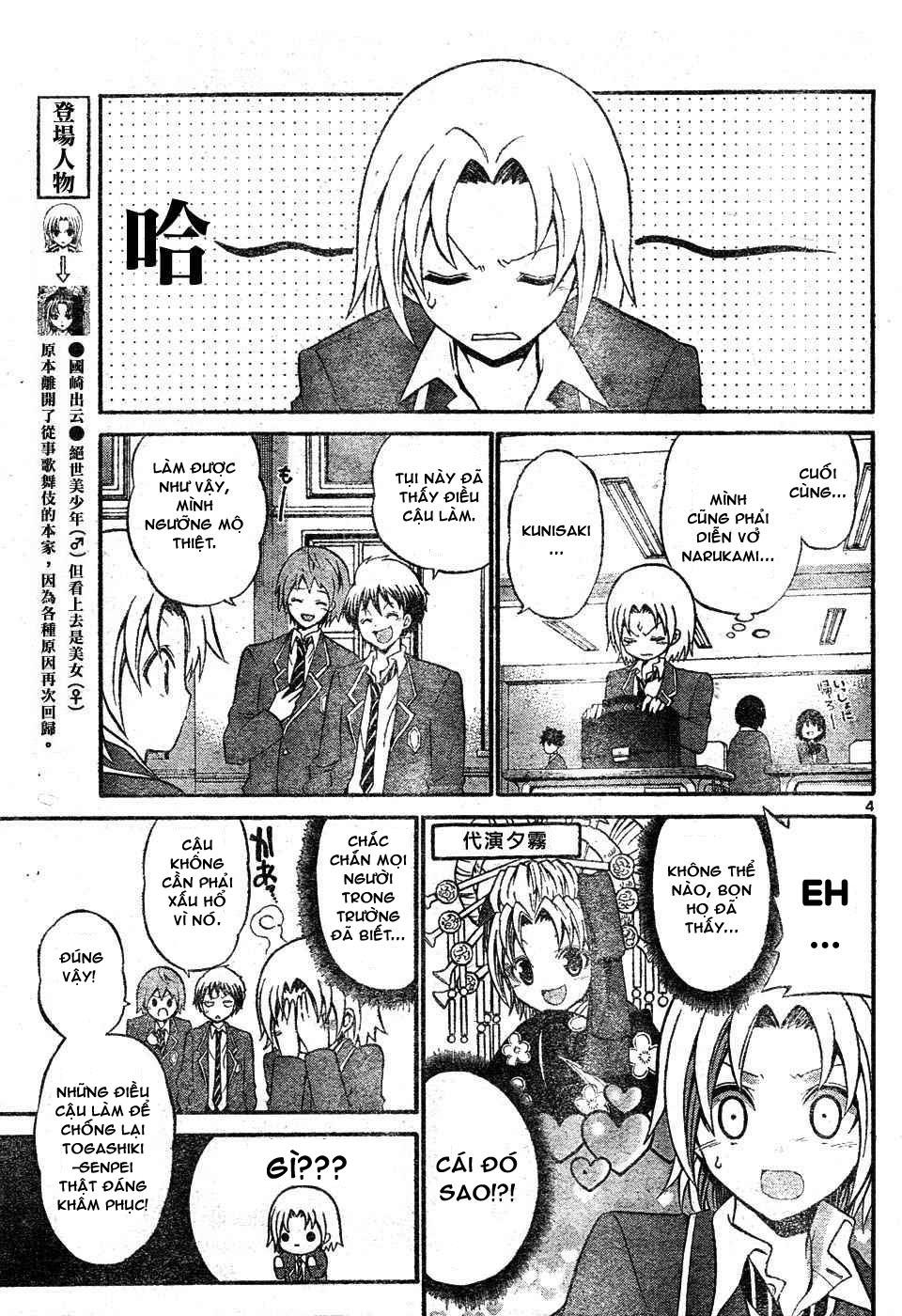 Kunisaki Izumo no Jijou Chap 4 - Trang 5