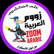 زووم العربية