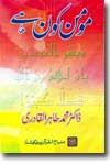 Mumin Kon Hai Urdu Islamic Book