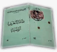 ملف استخراج بطاقة التعريف الوطنية الجزائرية dossier carte nationale d'identité algerie