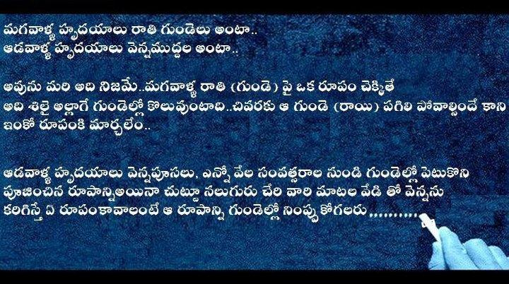 I Love Quotes In Telugu : ????.. ?? ?????????: 2012-07-01