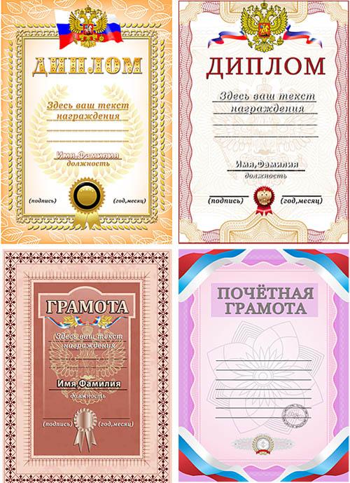 coleccion de diplomas para fin de curso escolar psd