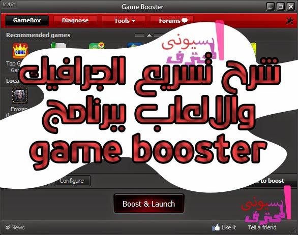 برنامج game booster