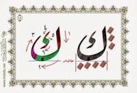 Buku Kaligrafi Arab Karya Ustadz Mukhtar 'Alim