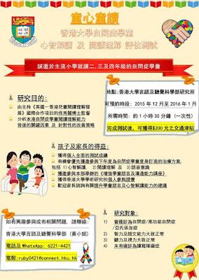 童心童讀 - 自閉症學童心智解讀及閱讀理解評估測試