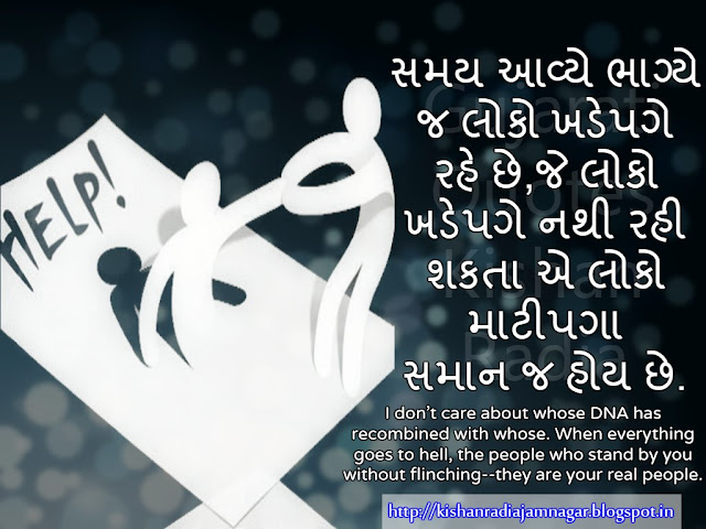 Gujarati Suvichar On Person Who Stand  By You In Your Worst