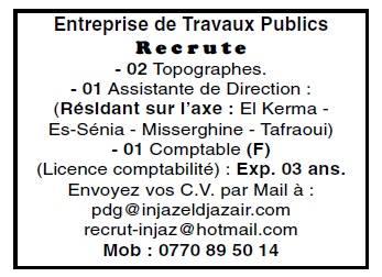 إعلان توظيف القطاع الخاص جويلية 2015