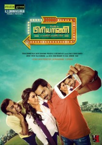 Biryani (2013) Mp3 Songs Free Download