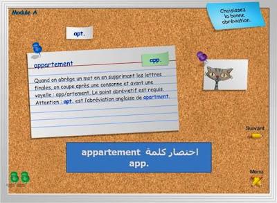 Les abréviations   تعلم  اختصار 160 كلمة فرنسية