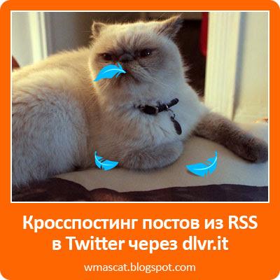 Кросспостинг постов из RSS в Twitter через dlvr.it