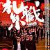 Phim Xã Hội Đen | Người Trong Giang Hồ 2013: Huynh Đệ Tương Tàn