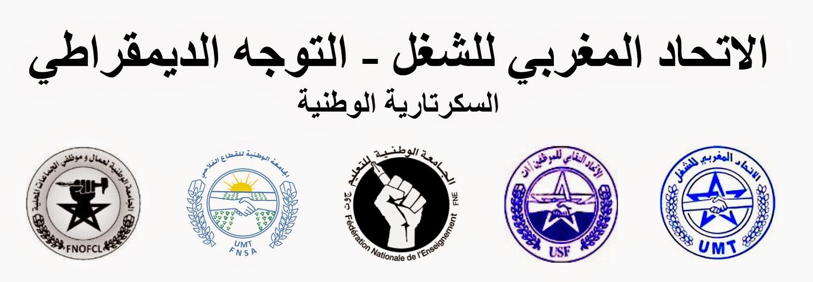 UMT-Tendance démocratique: Appel à la grève générale