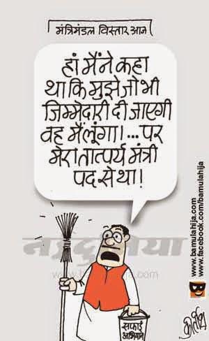 swachchh bharat abhiyan, safai abhiyan, narendra modi cartoon, bjp cartoon, nda government, cartoons on politics, indian political cartoon