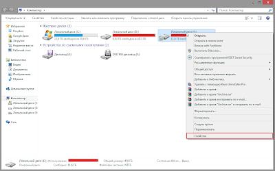 Проверка диска на ошибки в операционной системе Windows 7