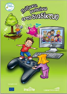 Πατήστε στην εικόνα για να δείτε το βιβλίο σε μορφή pdf