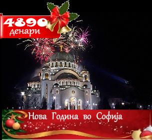 Нова Година во Софија
