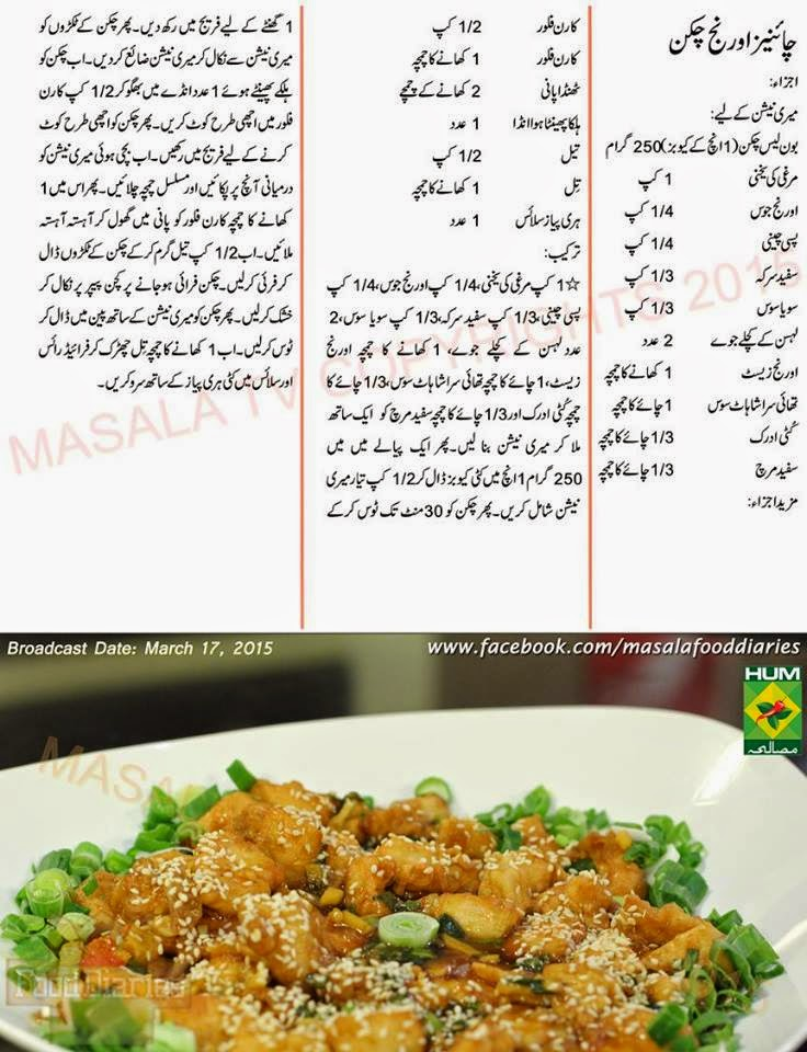 Food diaries chinese food this blog is about cookingrecipes and foodl recipes is pakistani show food diaries live on masalatv forumfinder Image collections