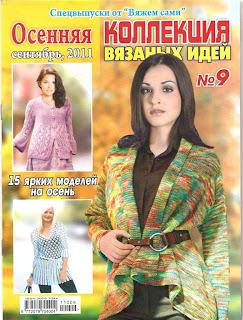 Журнал Вяжем сами Спецвыпуск №9. 2011 Осенняя коллекция вязаных идей