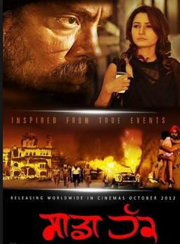 Poster Of Sadda Haq (2013) Full Punjabi Movie Free Download Watch Online At worldfree4u.com