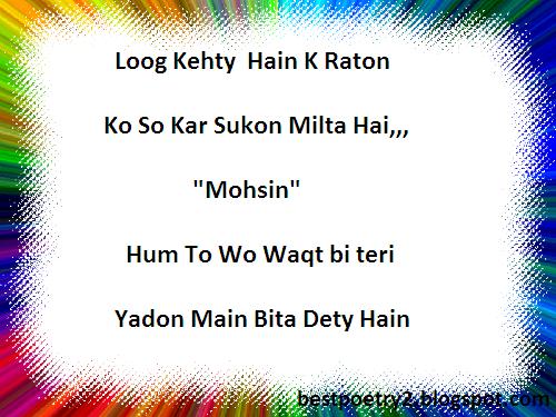Urdu poetry SMS / shayari sms messages (Urdu funny & love