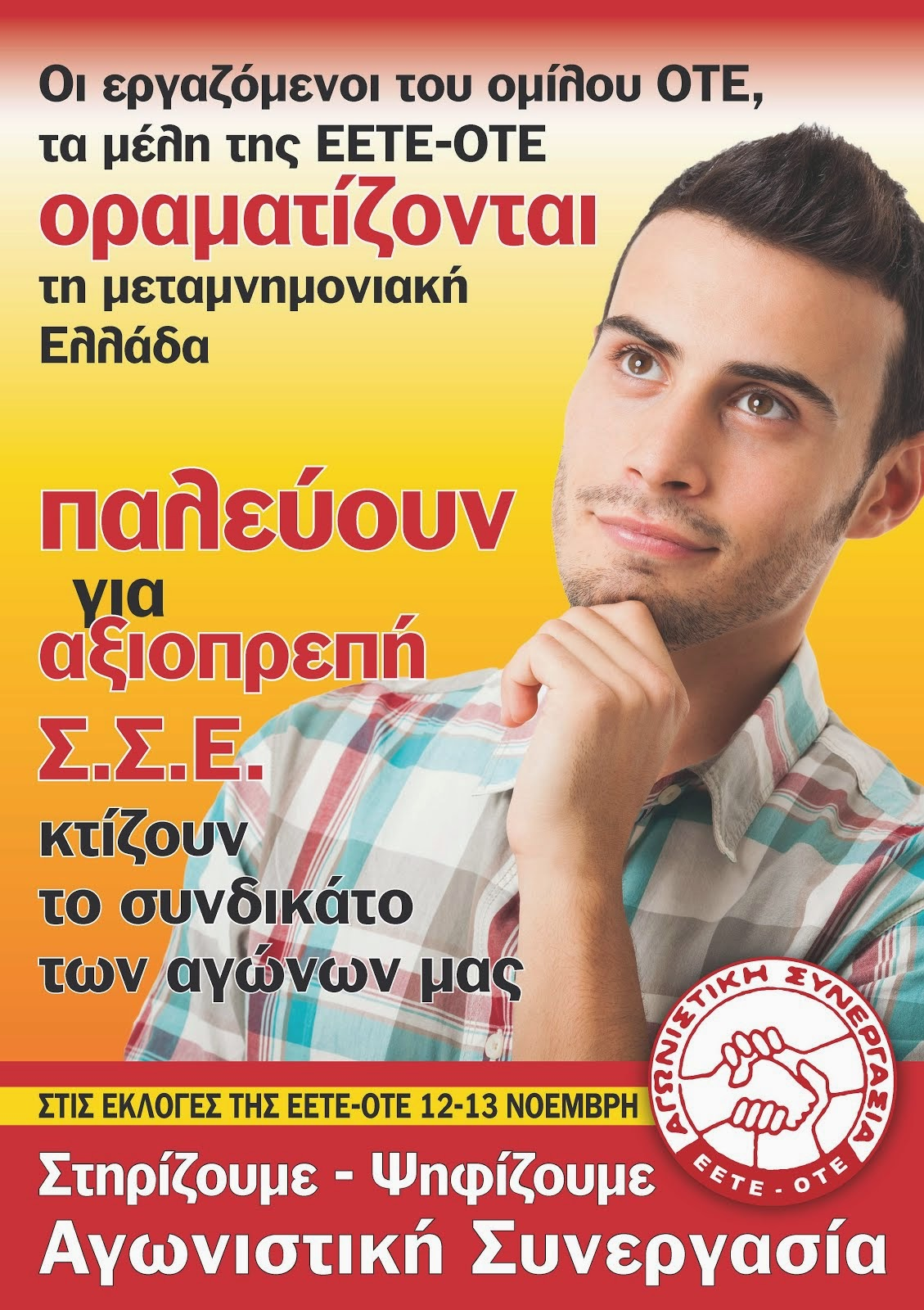 Εκλογές ΕΕΤΕ-ΟΤΕ 2014